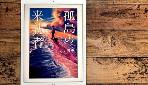 方丈貴恵『孤島の来訪者』-特殊設定ミステリとして最高峰の面白さなので絶対に読んでほしいです