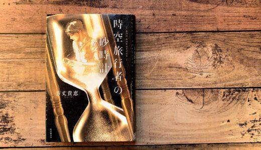 方丈貴恵『時空旅行者の砂時計』-第29回鮎川哲也賞受賞作のタイムトラベル本格ミステリ!