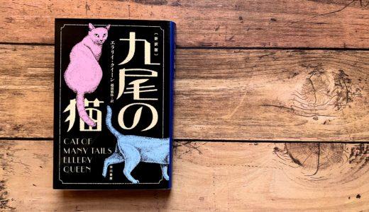 『九尾の猫』-中期エラリイ・クイーンを代表する傑作を新訳版で読む。