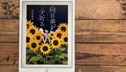 彩坂美月『向日葵を手折る』-ラストで明かされる真相に、慟哭必至の青春ミステリ