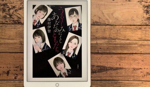 澤村伊智『うるはしみにくし あなたのともだち』-同級生の顔が次々に崩れていく呪いをかけたのは……。