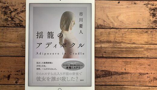 市川憂人『揺籠のアディポクル』-ウイルスすら出入り不能の密室で、誰が彼女を殺した?