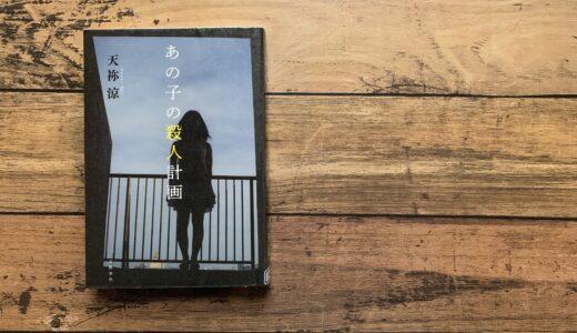 天祢涼『あの子の殺人計画』- 強烈トリック炸裂!こどもの虐待をテーマにした傑作ミステリ