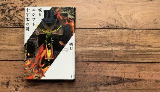 柄刀一『或るエジプト十字架の謎』国名オマージュがピリリと活きるシンプルな短編小説集!