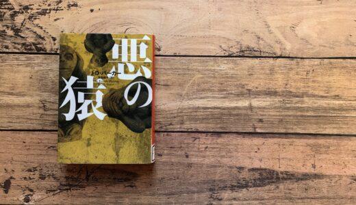 J・D バーカー『悪の猿』『嗤う猿』『猿の罰』傑作三部作を読むべし!
