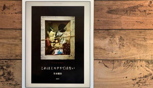 竹本健治『これはミステリではない』-ミステリ界の金字塔『匣の中の失楽』『涙香迷宮』の鬼才が放つ最新作