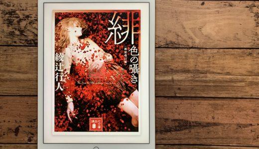 綾辻行人『緋色の囁き』が新装改訂版で登場!美しくも残酷な連続殺人劇が幕を開ける