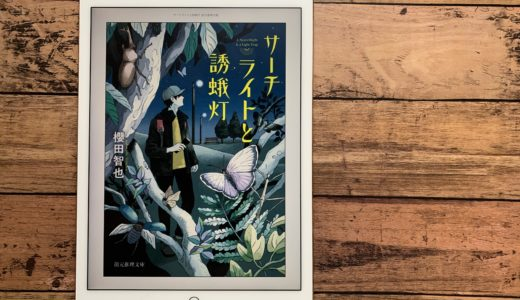 櫻田智也『サーチライトと誘蛾灯』-昆虫オタクの青年が、奇妙な謎を鮮やかに解き明かす