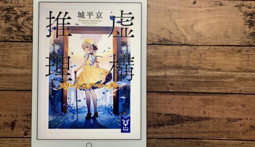 城平京『虚構推理 スリーピング・マーダー』人気シリーズの3作目。琴子の人間性をなぞっていく深みのある作品!