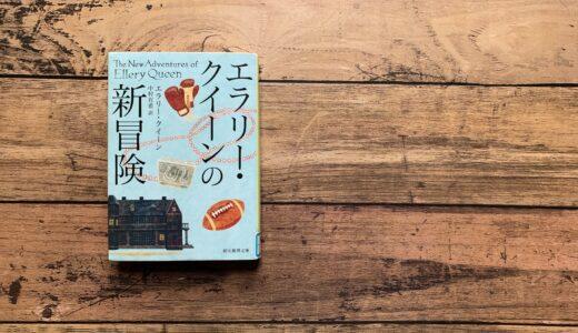 『エラリー・クイーンの新冒険』-名作「神の灯」が収録された、読者をうならせる逸品ぞろいな作品集