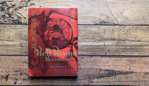 法月綸太郎『赤い部屋異聞』-元ネタを知っていても知らなくても二度おいしい恐怖のミステリ作品
