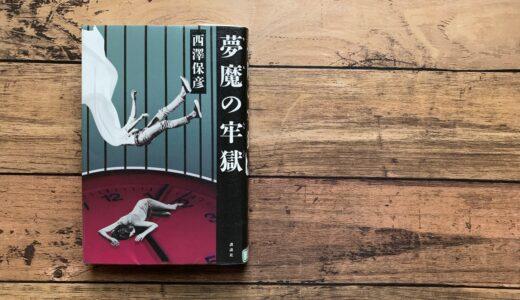西澤保彦『夢魔の牢獄』-タイムリープ・ミステリの金字塔『七回死んだ男』を凌ぐ衝撃作!?