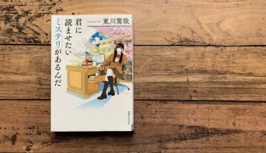 東川篤哉『君に読ませたいミステリがあるんだ』-「推理」を愛するすべての人へ。