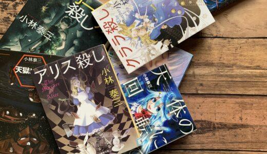 小林泰三さんのおすすめ小説15選【ミステリ、ホラー、SF、全てが最高峰】
