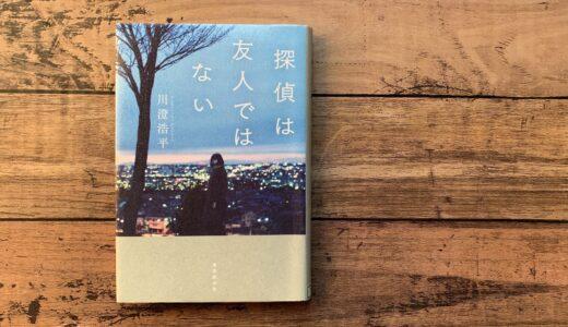 川澄浩平『探偵は友人ではない』-第28回鮎川哲也賞『探偵は教室にいない』に続く、待望のシリーズ第2弾