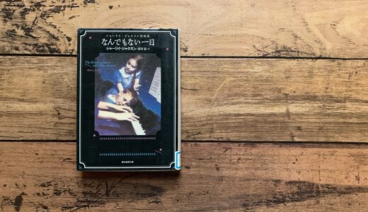 『なんでもない一日シャーリイ・ジャクスン短編集』不可思議でおそろしい23の短編。