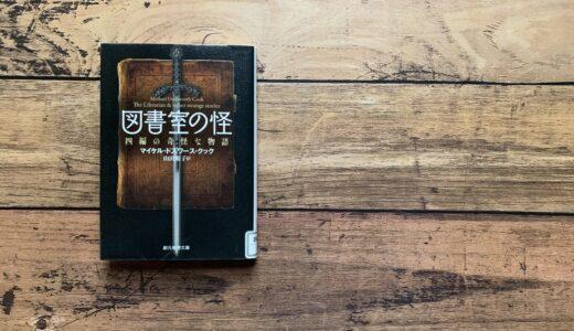 『図書室の怪 (四編の奇怪な物語)』-怪奇小説を研究しつくした著者が贈る英国ゴーストストーリー短編集