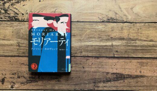 アンソニー・ホロヴィッツ『モリアーティ』-『絹の家』に続くコナン・ドイル財団公式認定2作目