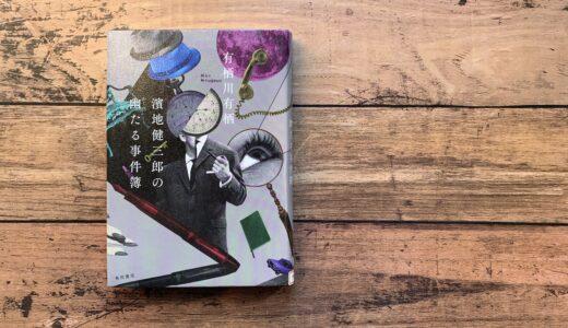 有栖川有栖『濱地健三郎の幽【かくれ】たる事件簿』ミステリとオカルトと現実の三つ巴が襲ってくる新感覚シリーズの2作目!
