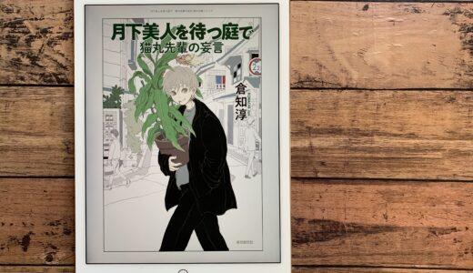 倉知淳『月下美人を待つ庭で (猫丸先輩の妄言)』15年ぶりのシリーズ最新作!