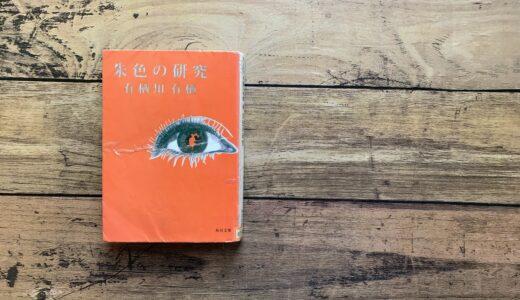 有栖川有栖『朱色の研究』-美しく秀逸なストーリーに魅せられる本格ミステリ!