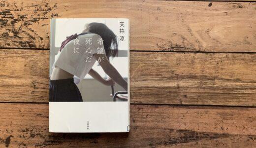 『希望が死んだ夜に』- 胸の奥に潜んだ感情が涙となって現れる、今の日本を考える驚愕ミステリ