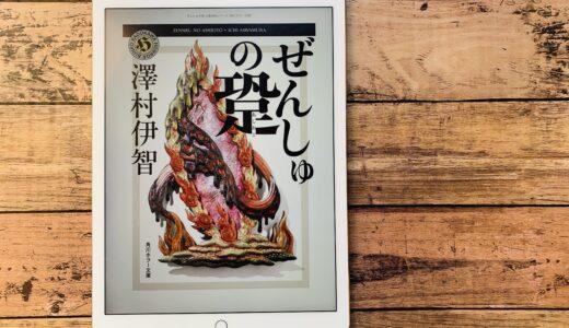 澤村伊智『ぜんしゅの跫』比嘉姉妹シリーズ!非日常のゾクゾクを感じられる素晴らしい短編集