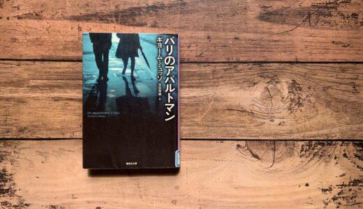 『パリのアパルトマン』- パリやニューヨークの描写に浸りつつ、物語やミステリー要素も楽しめる作品