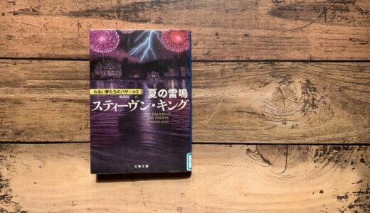 『夏の雷鳴 わるい夢たちのバザールII』恐怖の帝王キングの最新短編集その2
