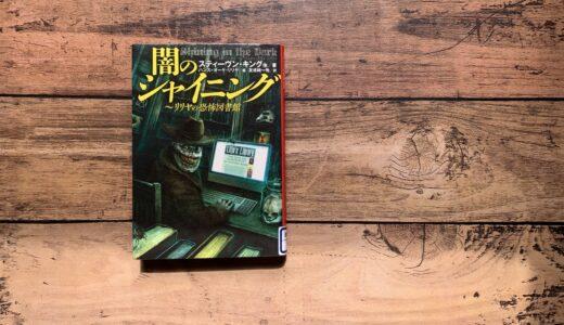 『闇のシャイニング リリヤの恐怖図書館』キングに捧げる恐怖と戦慄の傑作アンソロジー