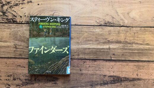 『ファインダーズ・キーパーズ』- 人間ドキュメンタリー要素もある人気ミステリシリーズ第2弾!