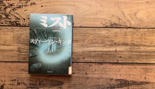 『ミスト 短編傑作選』映画『ミスト』の原作小説収録!ゾクゾクが襲い掛かるキングらしい短編集