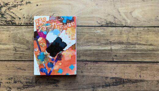 北山猛邦『踊るジョーカー』- 世界一気弱な名探偵、音野順の第一の事件簿。
