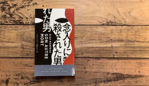 『念入りに殺された男』新しいミステリー小説としての面白さと問題提起を両立させた名作!