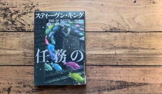 『任務の終わり』- スピーディーな展開とホラー要素の増大でミステリの新たな境地に迫るシリーズ最終巻