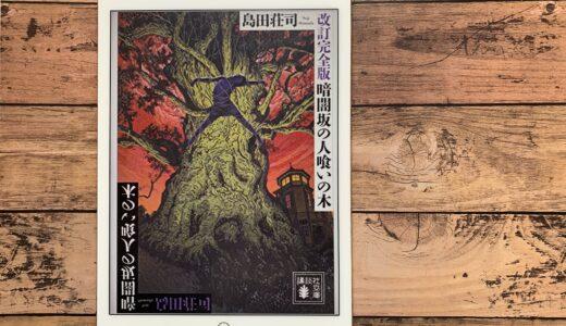 島田荘司『暗闇坂の人喰いの木』- 改訂完全版が登場!オカルトかミステリか、その両方おいしく味わえる超大作