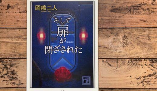 岡嶋二人『そして扉が閉ざされた』- 新装版が登場!核シェルター内で繰り広げられる推理合戦