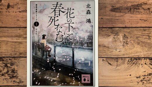北森鴻『花の下にて春死なむ』が新装版で登場!客が持ち込む謎を解く連作短編ミステリー