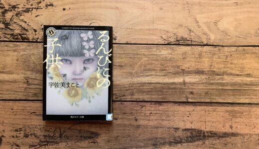 宇佐美まこと『るんびにの子供』-非日常の扉を丁寧に開いた作者の手腕が素晴らしい作品集