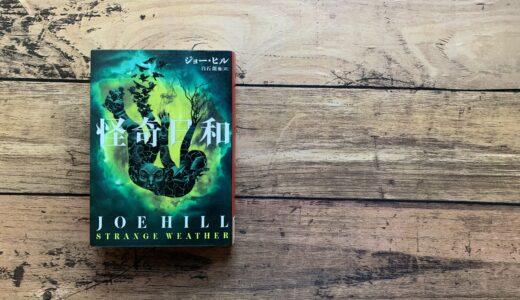 『怪奇日和』-SF・ミステリ・サスペンス・ホラーのいいとこどりの作品集