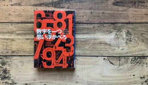 ジョン・ヴァードン『数字を一つ思い浮かべろ』-数字の謎と、元刑事と、家族の物語