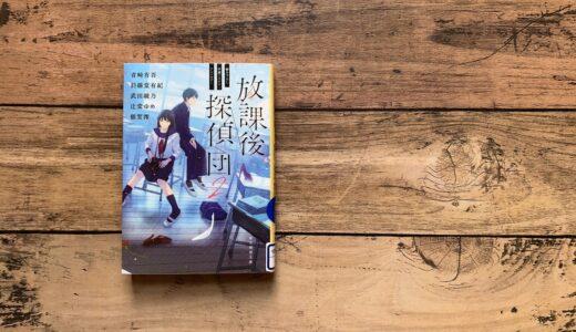 『放課後探偵団2』一九九〇年代生まれの作家さんによる、書き下ろし学園ミステリ・アンソロジー