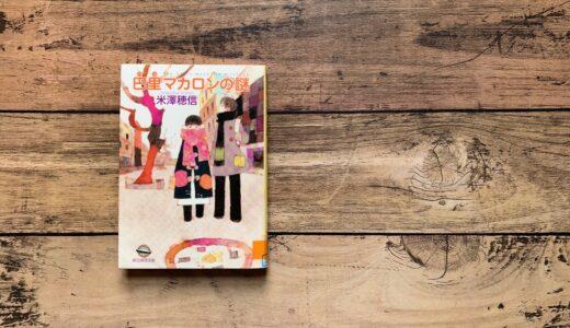 米澤穂信『巴里マカロンの謎』-11年ぶりに小市民を目指すふたりが帰ってきた!