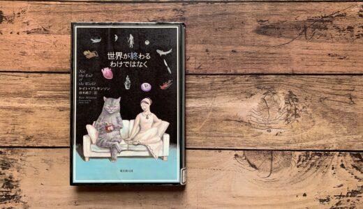 『世界が終わるわけではなく』- 野心的で遊び心に満ちた、奇妙な味わいの作品集。