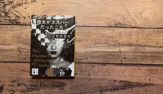 『彼女がエスパーだったころ』-『わたし』が綴る、科学と宗教が融合したルポルタージュ調・SF連作短編集
