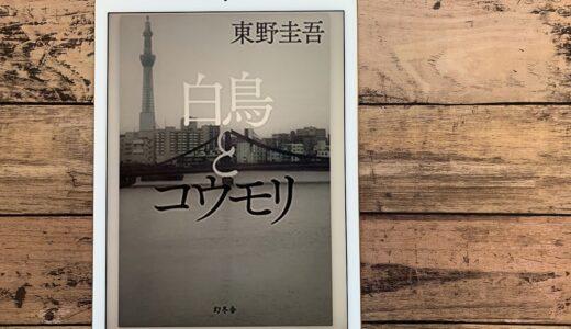 東野圭吾『白鳥とコウモリ』- 新たなる最高傑作!2017年と1984年に起きた二つの事件が複雑に絡み合う