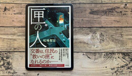 松嶋智左『匣の人』- 元女性白バイ隊員が描く、緻密な交番ミステリー!