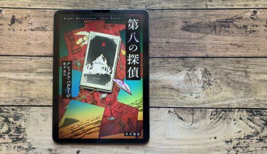 『第八の探偵』- 七つの短篇推理小説が作中作として織り込まれた、破格のミステリ。