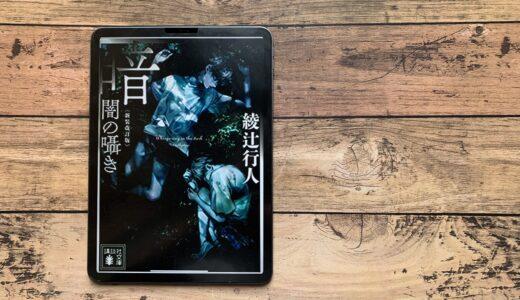 綾辻行人『暗闇の囁き』が新装改訂版で登場!美しい兄弟のそばで起きる連続殺人の秘密とは
