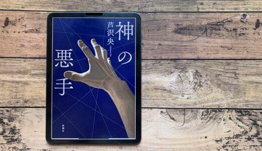 芦沢央『神の悪手』- 将棋に憑りつかれた者たちの数奇な物語
